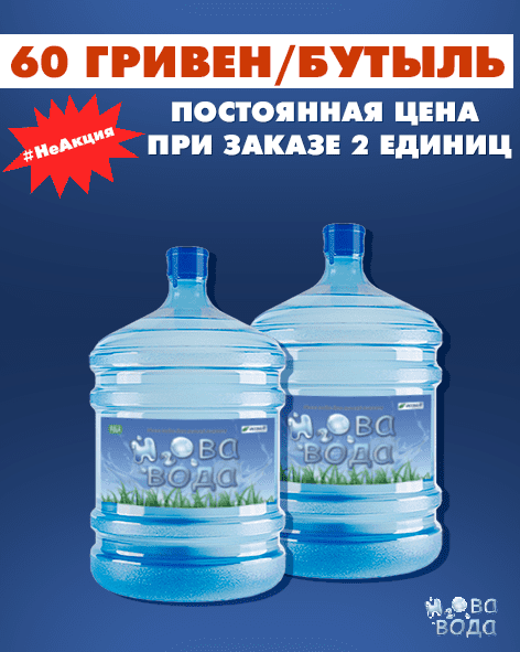Акция 60 грн за бутыль